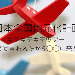 2020年2月18日(火)-日本全国地元化計画- キテキテキテツアー 来てみたら別世界!いや月世界!