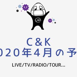 C&K 2020年4月の予定(4/3更新)