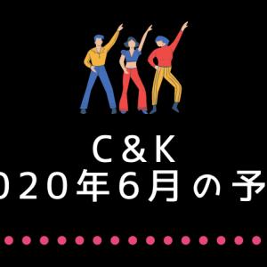 2020年6月のC&Kの予定(5/31更新)