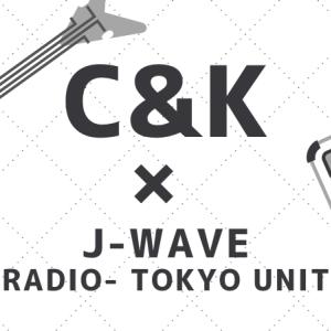 【ラジオ出演】2020年6月19日 J-WAVE「〜JK RADIO〜 TOKYO UNITED」※C&K新曲初フルオンエア