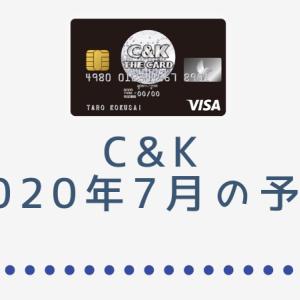 2020年7月のC&Kの予定(7/5更新)