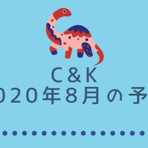 2020年8月のC&Kの予定(7/31更新)