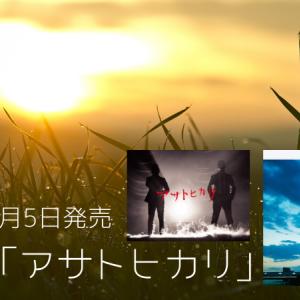 2020年8月5日C&K18thシングル「アサトヒカリ」発売[映画「朝が来る」主題歌/歌詞]
