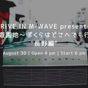 "【C&K ライブ】8月30日(日) DRIVE IN M-WAVE presents 移動式遊園地~ぼくらはどこへでも行ける~""長野編"" グッズ情報更新"