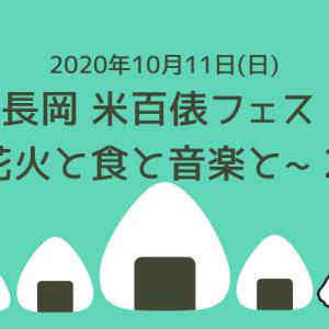 【ライブ / フェス 】2020年10月11日(日)長岡 米百俵フェス 〜花火と食と音楽と〜 2020」※C&K出演