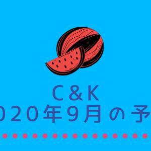 2020年9月の予定(9/10更新)