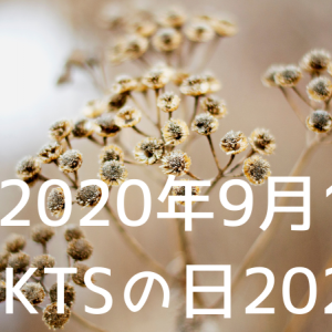 【テレビ出演】2020年9月19日(土)KTS鹿児島テレビ「KTSの日2020」※C&Kゲスト出演