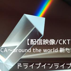 【配信映像】「踊LOCCA~around the world 新たなる冒険~/C&K」ドライブインライブ福岡公演[CKTV]