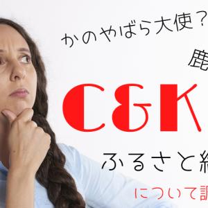 【かのやばら大使】C&Kと鹿児島県鹿屋市を調べてみた[ふるさと納税]