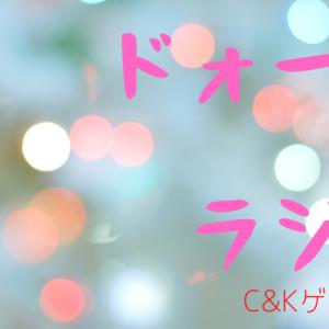 【ラジオ】2020年10月2日(金)KBCラジオ「ドォーモ×ラジオ」※C&Kゲスト出演