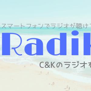 【便利アプリ】radiko(ラジコ)でC&Kのラジオを聴く方法