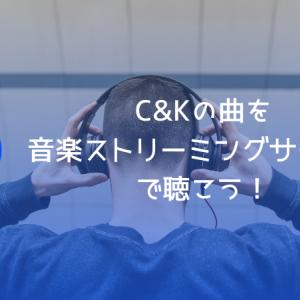 C&Kの曲を音楽ストリーミングサービスで聴こう!サブスク音楽配信サービスを調べてみた![月額制音楽定額配信アプリ]