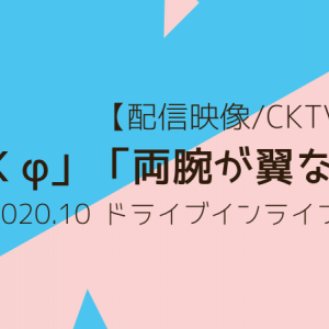 【配信映像】「C&K φ」「両腕が翼ならば」C&Kドライブインライブ熊本公演[CKTV]