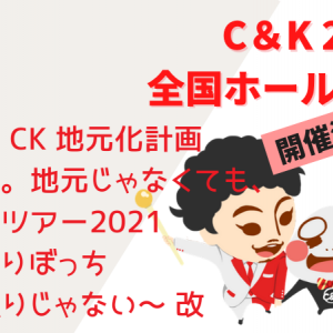 C&K2021年全国ツアー開催のお知らせ