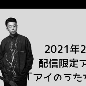 2021年2月26日(金) C&K配信限定アルバム「アイのうたたち2」[Y、みかんハートなど今だからこそ伝えたい楽曲全14曲収録]