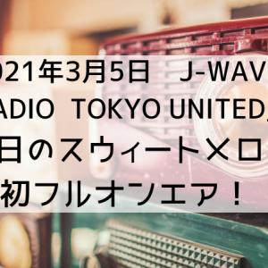 【ラジオ】2021年3月5日(金)7時台 J-WAVE「JK RADIO TOKYO UNITED」 [C&K「あの日のスウィートメロディ」を初フルO.A]