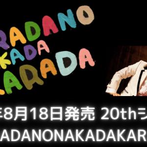 2021年8月18日(水) C&K20thシングル「KARADANONAKADAKARADA」発売