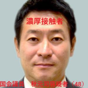 コロナウイルス発症の中国に濃厚接触してた国会議員もいた!既に逮捕済み!