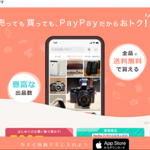 PayPayフリマがメルカリの最強ライバルになりうるのか?