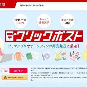 【商品発送編】副業せどりで年収○○万円アップする