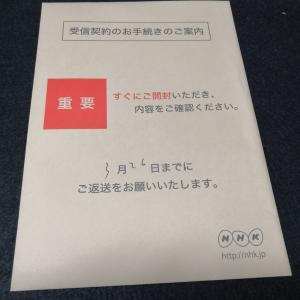 NHK受信料契約通知が来るので立花隆史さんにステッカーもらいました。