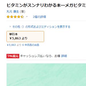 【本せどり】販売した本がアマゾンとメルカリでも高額に・・・