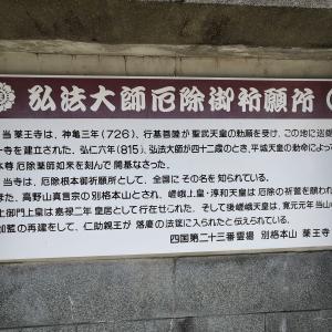 「YouTubeで紹介」四国霊場第23番札所 薬王寺をしげさんぽ。