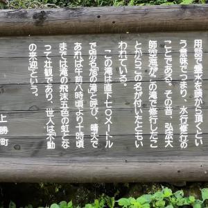 弘法大師空海が滝行をされたと伝わる信仰の滝!灌頂ヶ滝を探索!