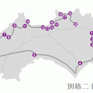 弘法大師様は四国遍路だけじゃない!別格二十霊場を念珠つなぎ旅!
