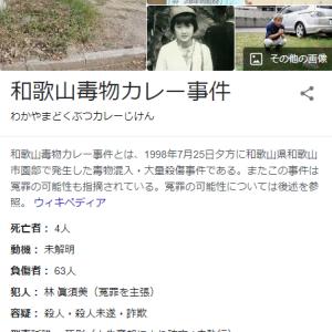 【動画】和歌山毒入りカレー事件の死刑囚が徳島地裁に提訴!