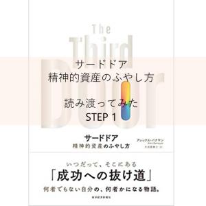 【読書】『サードドア 精神的資産のふやし方』を読み渡る STEP1