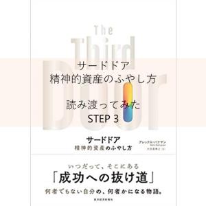 【読書】『サードドア 精神的資産のふやし方』を読み渡る STEP3