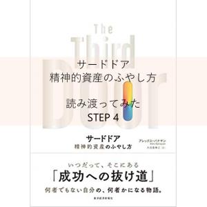 【読書】『サードドア 精神的資産のふやし方』を読み渡る STEP4