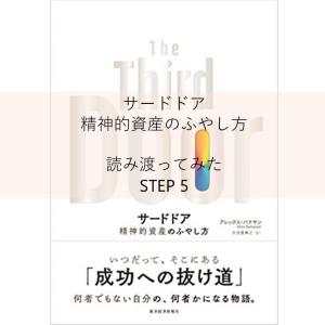 【読書】『サードドア 精神的資産のふやし方』を読み渡る STEP 5