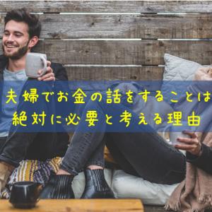 夫婦でお金の話をすべき理由【マネーリテラシー向上】