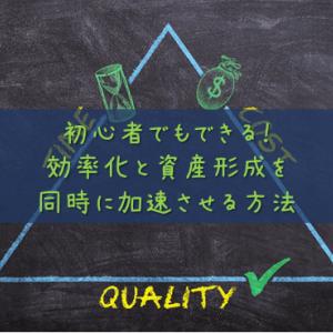忙しいときにも資産形成と仕事の効率化を狙うポイント4つ