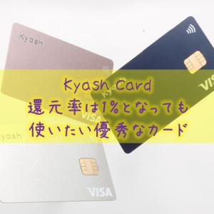 【Kyash大全】Kyashカードユーザーが還元率1%でも使い続ける理由