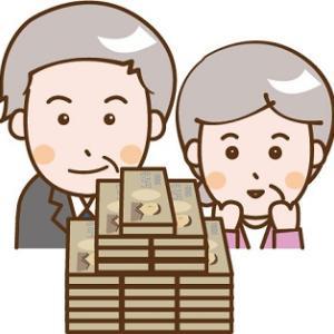 退職金の平均はどの位?