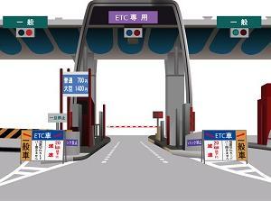 高速道路のETC専用化でクレジットカード無いと通行不可