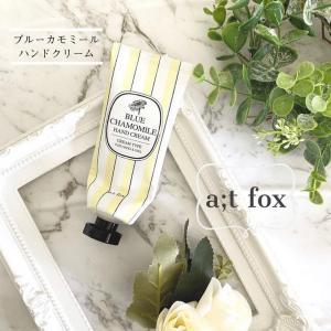 【a;t fox】ブルーカモミールハンドクリーム