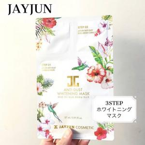 【JAYJUN】3STEP アンチダストホワイトニングマスク