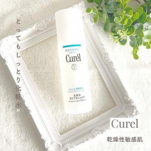【Curel】乾燥性敏感肌の方定番!結局はいつもコレに戻ってくる