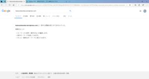 wordpreesの新ブログがgoogleにインデックスされないのでここで新サイトの紹介をします。