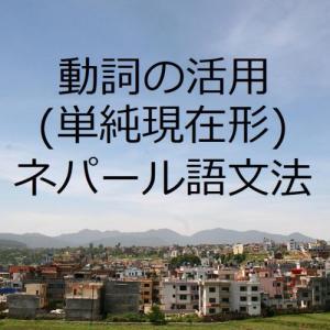 動詞の活用(単純現在形)-ネパール語文法