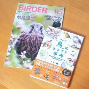 鳥に関する本を買いました。