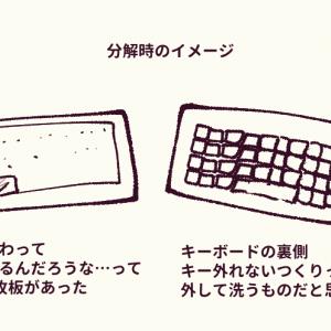 牛乳を会社のキーボードにこぼした…