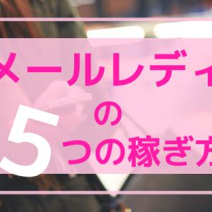 【メールレディの5つの稼ぎ方】稼げるメルレになろう!