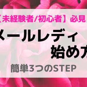 初心者必見!【メールレディの始め方】簡単3ステップ