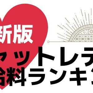 2019年最新版【チャットレディ】お給料ランキング