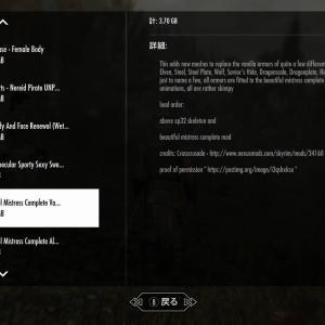 よみがえれXboxという思いでスカイリム実況はじめました。Xbox One スカイリムSE MOD紹介 #07